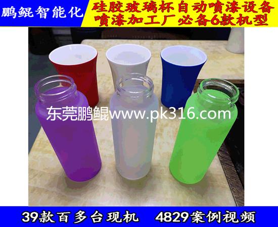 阳江硅胶杯套喷涂机 (2)