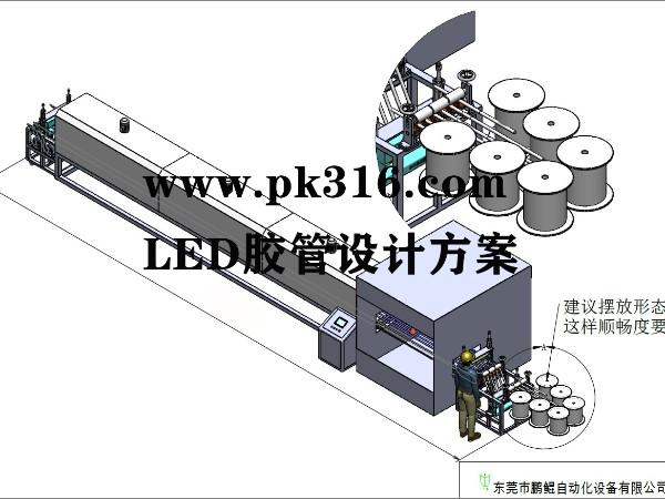 LED胶管手感油全自动喷涂流水线