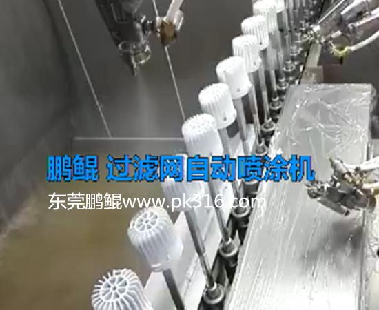 净水器过滤网自动喷涂线