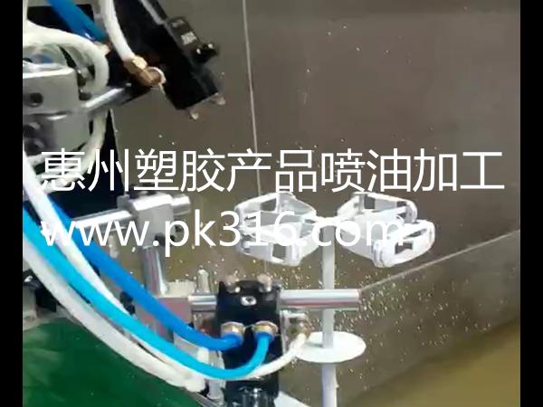 塑胶制品进行喷油加工