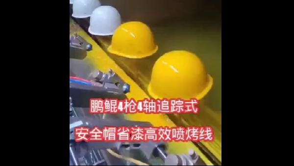 安全帽专用喷涂设备
