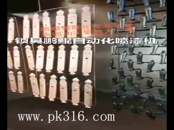 面板自动化喷涂设备