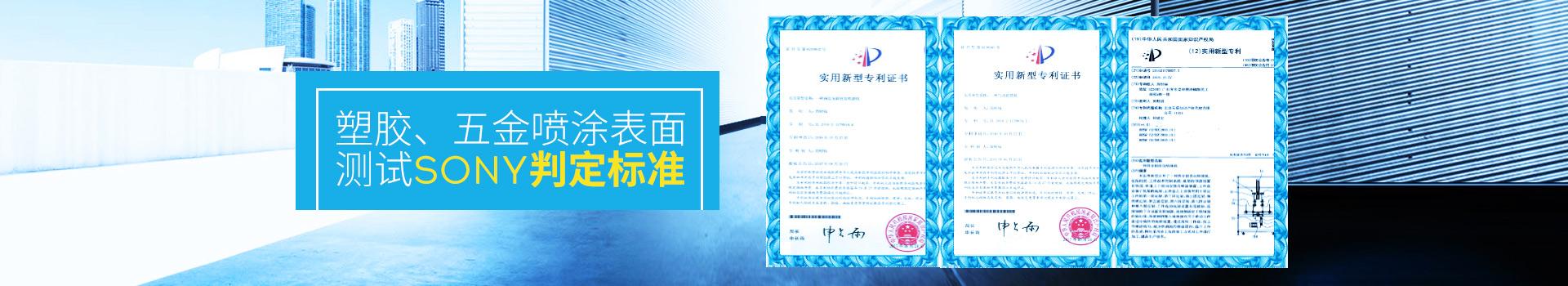 鹏鲲-塑胶、五金喷涂表面测试SONY判定标准
