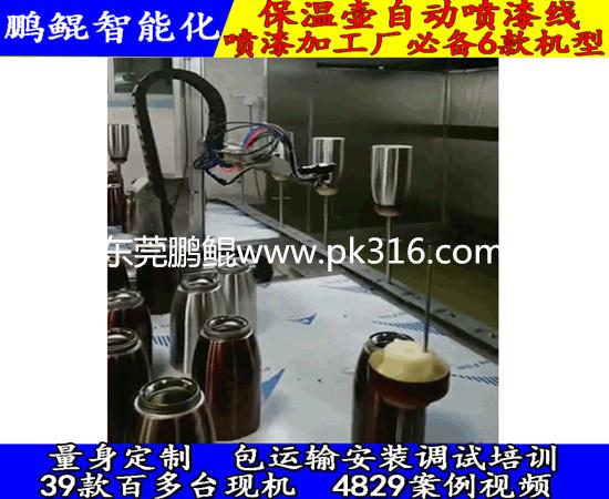 广东莞保温杯喷漆设备