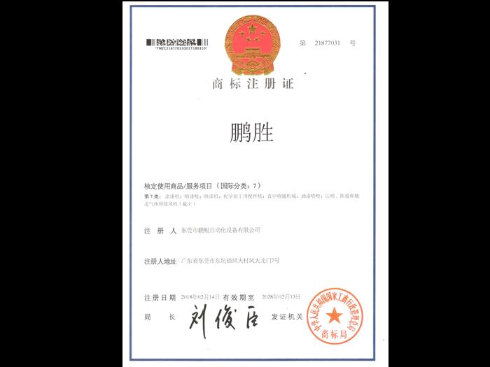 鹏鲲-专利商标-真空喷漆机