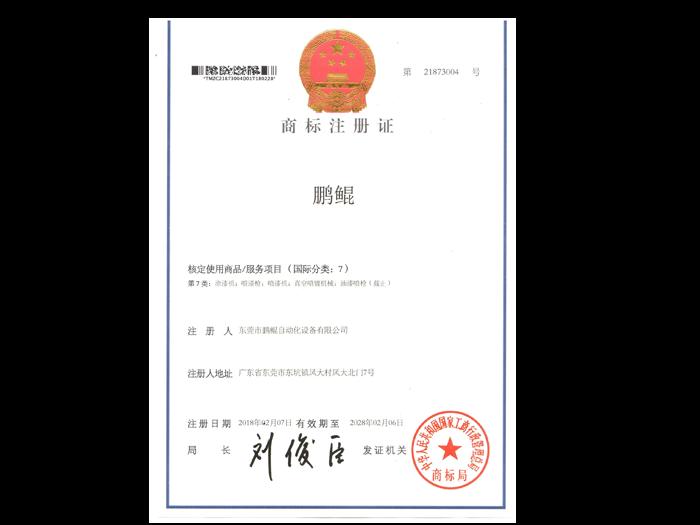 鹏鲲-专利商标-喷漆机