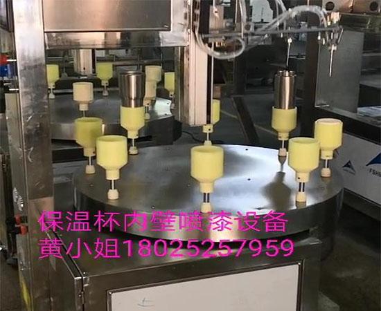 水杯内胆自动喷漆设备