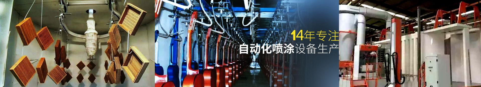 鹏鲲-14年专注自动化喷涂设备生产