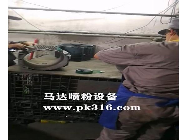 马达喷粉设备