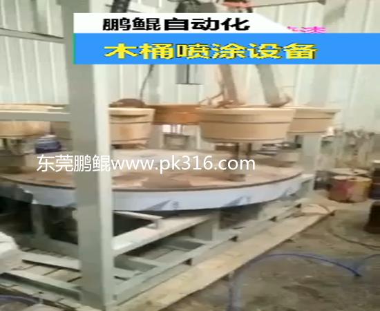 木制品木桶喷漆机