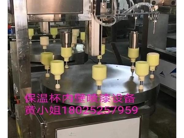 浙江武义保温杯喷漆设备,内外壁自动喷涂!